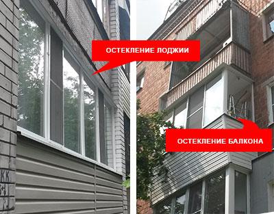 Причины различия цены остекления балкона и лоджии - статья о.